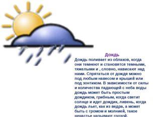 Дождь Дождь поливает из облаков, когда они темнеют и становятся темными, тяже