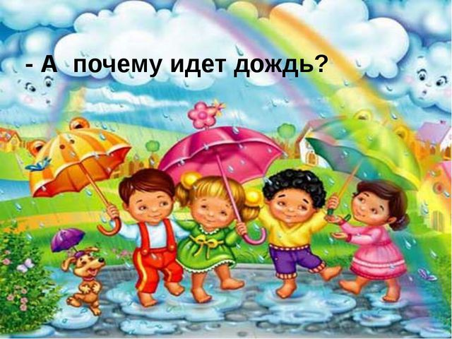 - А почему идет дождь?