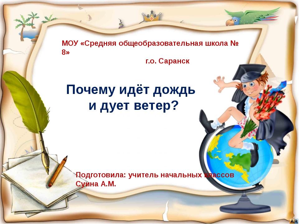 Почему идёт дождь и дует ветер? МОУ «Средняя общеобразовательная школа № 8» г...