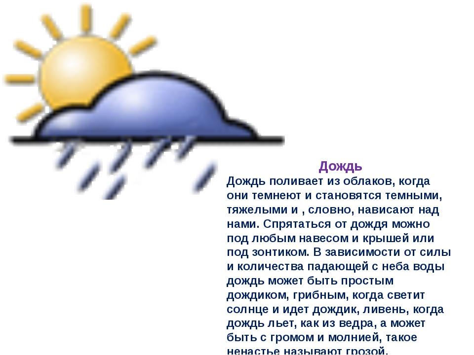 Дождь Дождь поливает из облаков, когда они темнеют и становятся темными, тяже...