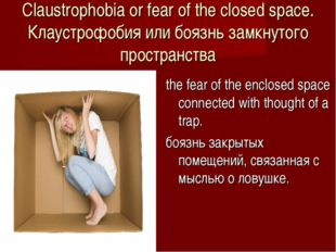 Claustrophobia or fear of the closed space. Клаустрофобия или боязнь замкнуто