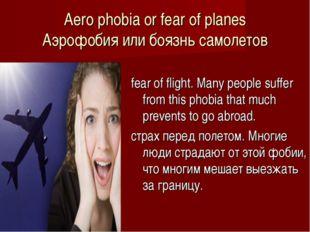 Aero phobia or fear of planes Аэрофобия или боязнь самолетов fear of flight.
