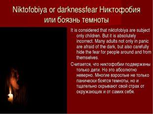 Niktofobiya or darknessfear Никтофобия или боязнь темноты It is considered th