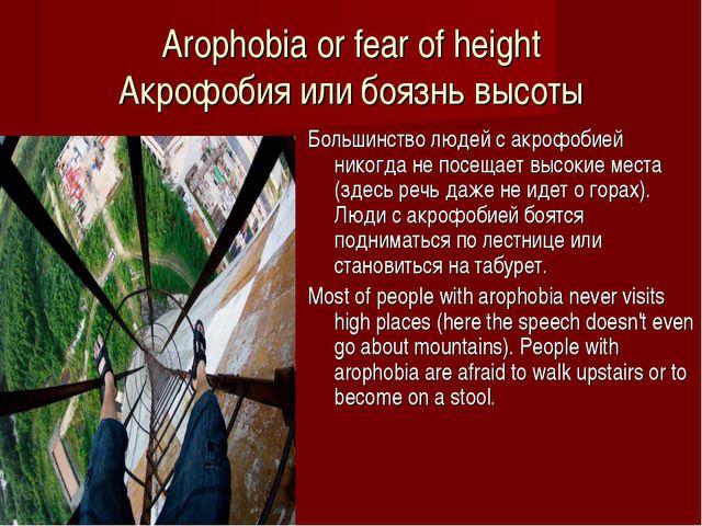 Arophobia or fear of height Акрофобия или боязнь высоты Большинство людей с а...