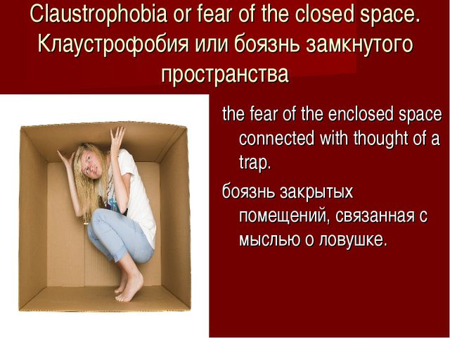 Claustrophobia or fear of the closed space. Клаустрофобия или боязнь замкнуто...