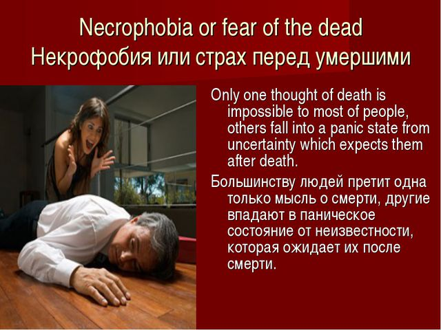 Necrophobia or fear of the dead Некрофобия или страх перед умершими Only one...