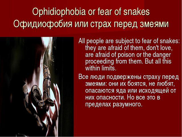Ophidiophobia or fear of snakes Офидиофобия или страх перед змеями All people...