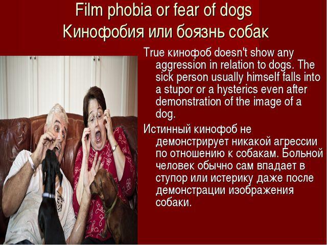Film phobia or fear of dogs Кинофобия или боязнь собак True кинофоб doesn't s...