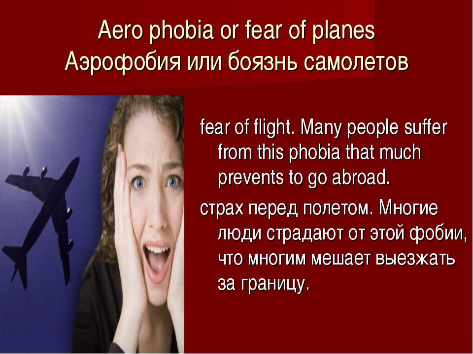 Aero phobia or fear of planes Аэрофобия или боязнь самолетов fear of flight....