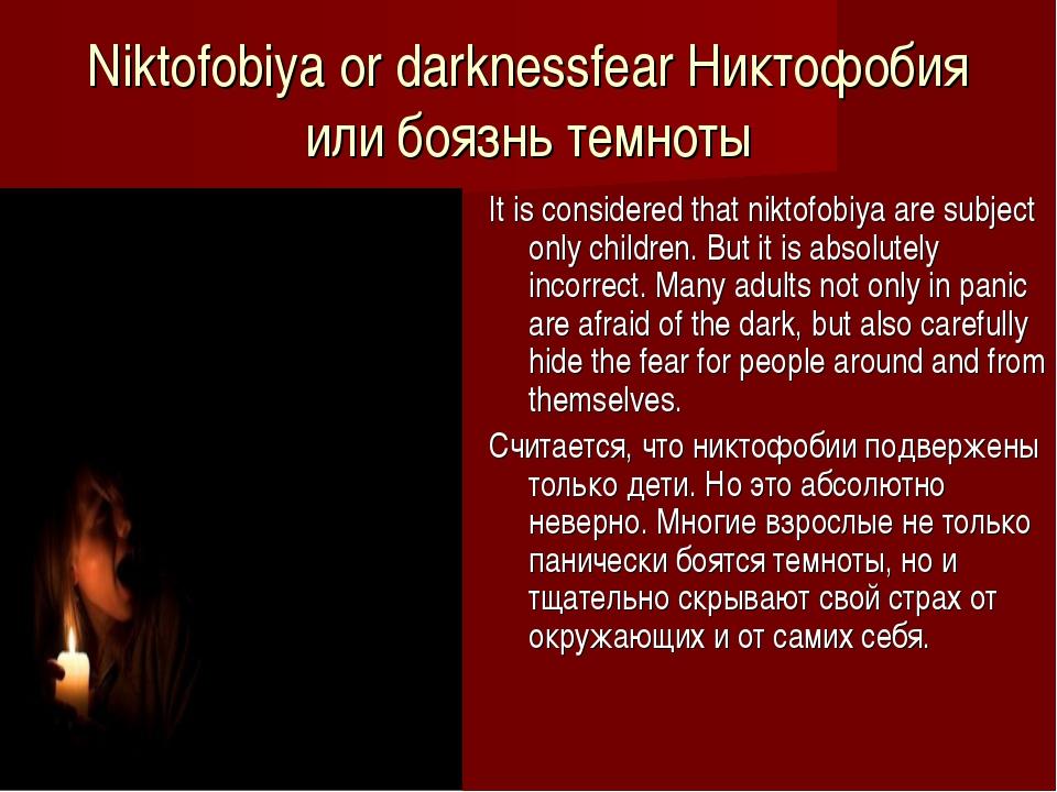 Niktofobiya or darknessfear Никтофобия или боязнь темноты It is considered th...