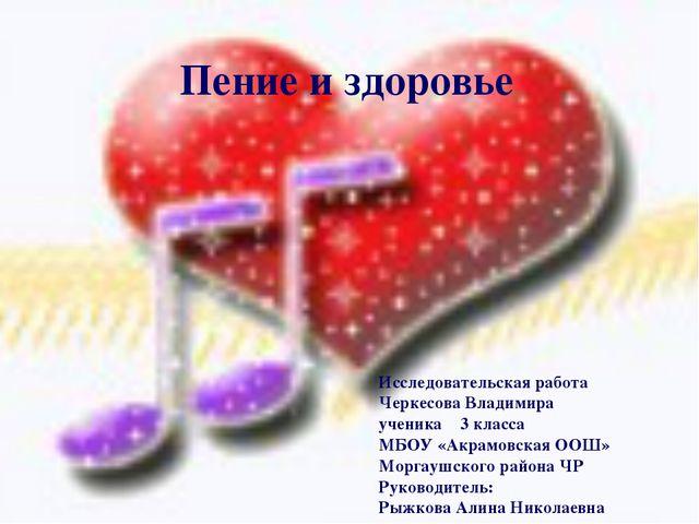 Пение и здоровье Исследовательская работа Черкесова Владимира ученика 3 класс...
