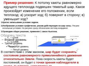 Пример решения: К потолку каюты равномерно идущего теплохода подвешен тяжелый