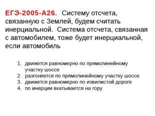 ЕГЭ-2005-А26.. Систему отсчета, связанную с Землей, будем считать инерциально
