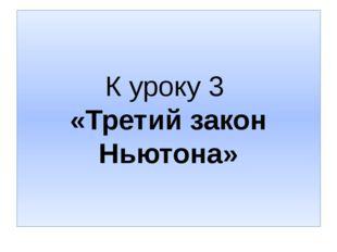 К уроку 3 «Третий закон Ньютона»