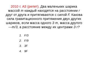2010 г. А3 (репет). Два маленьких шарика массой т каждый находятся на расстоя