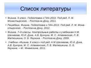 Список литературы Физика. 9 класс. Подготовка к ГИА‑2013. Под ред. Л. М. Мона