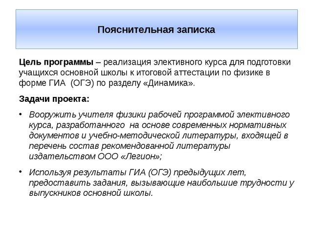 Пояснительная записка Цель программы – реализация элективного курса для подг...
