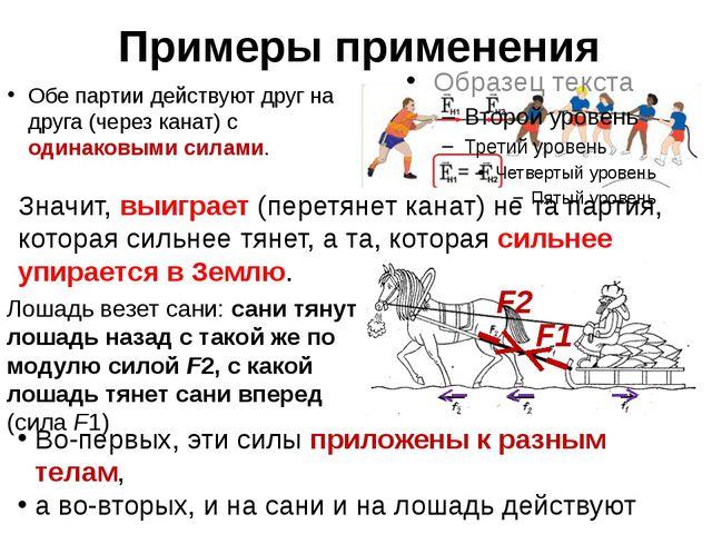 Примеры применения Обе партии действуют друг на друга (через канат) с одинако...