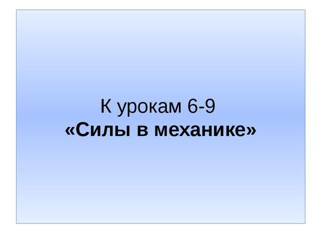 К урокам 6-9 «Силы в механике»