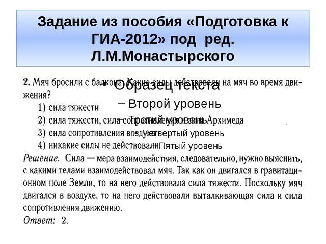 Задание из пособия «Подготовка к ГИА-2012» под ред. Л.М.Монастырского