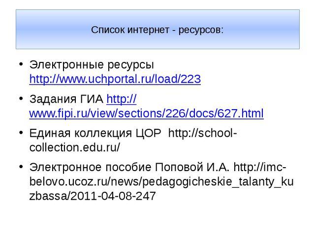 Список интернет - ресурсов: Электронные ресурсы http://www.uchportal.ru/load...