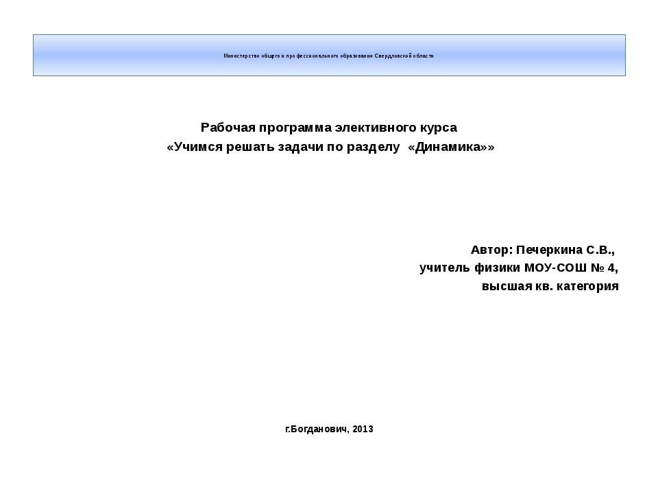 Министерство общего и профессионального образования Свердловской области Раб...