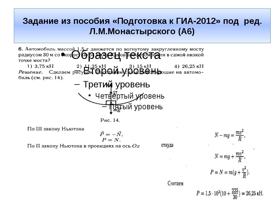 Задание из пособия «Подготовка к ГИА-2012» под ред. Л.М.Монастырского (А6)