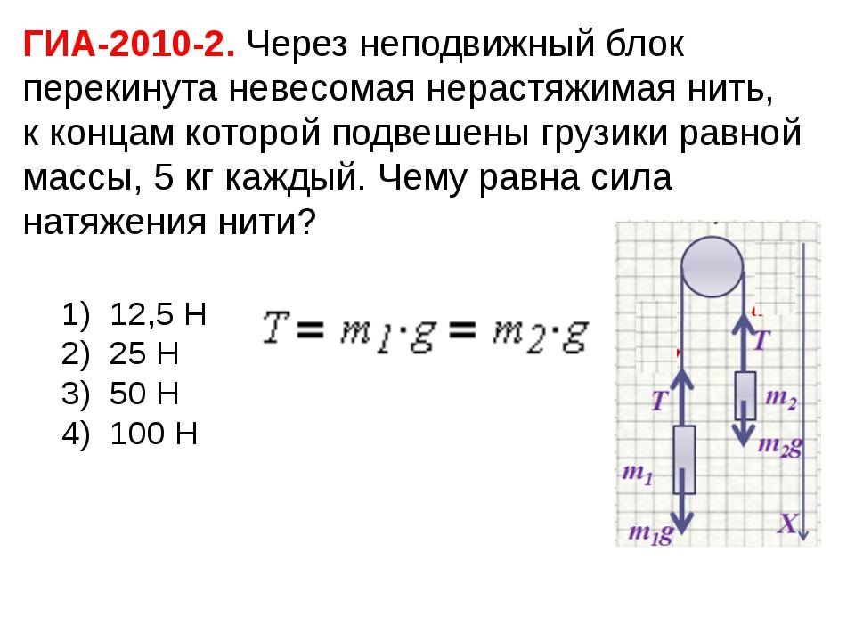 ГИА-2010-2. Через неподвижный блок перекинута невесомая нерастяжимая нить, к...