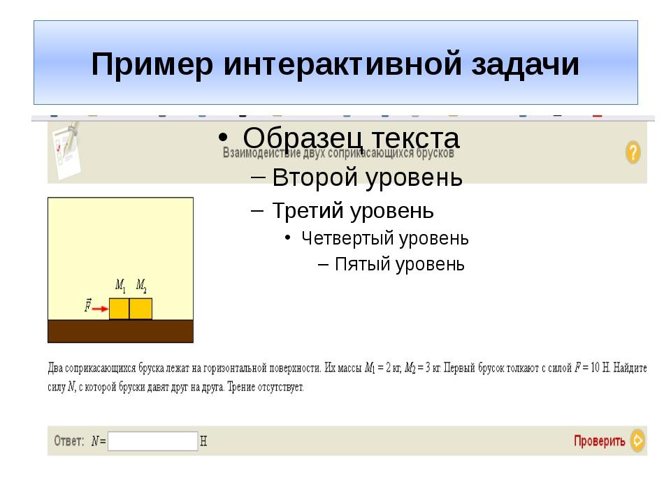 Пример интерактивной задачи