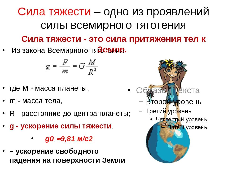 Сила тяжести – одно из проявлений силы всемирного тяготения Из закона Всемир...