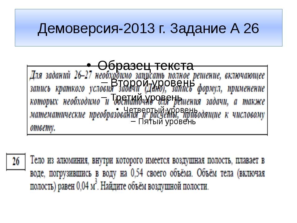 Демоверсия-2013 г. Задание А 26