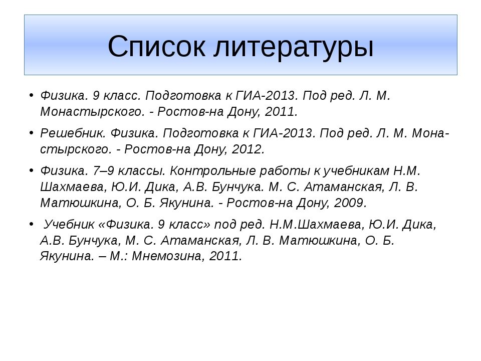 Список литературы Физика. 9 класс. Подготовка к ГИА‑2013. Под ред. Л. М. Мона...