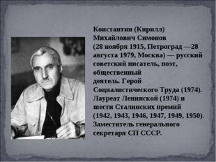 Константин (Кирилл) Михайлович Симонов (28 ноября 1915,Петроград—28 август