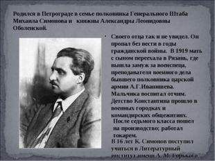 Родился в Петрограде в семье полковника Генерального Штаба Михаила Симонова и