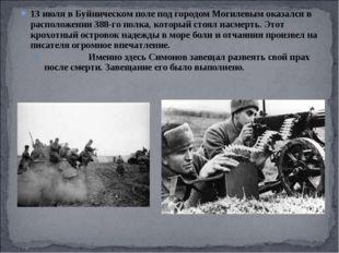 13 июля в Буйническом поле под городом Могилевым оказался в расположении 388-