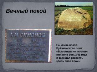 Вечный покой На камне возле Буйнического поля: «Всю жизнь он помнил это поле