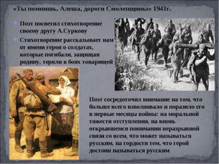 «Ты помнишь, Алеша, дороги Смоленщины» 1941г. Поэт посветил стихотворение сво
