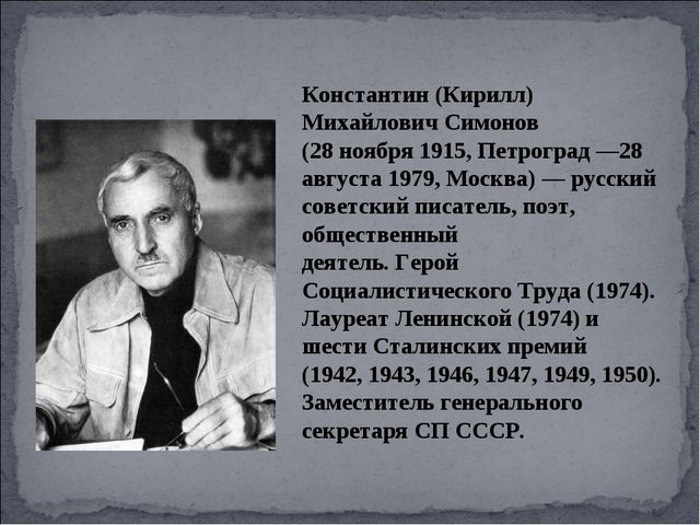 Константин (Кирилл) Михайлович Симонов (28 ноября 1915,Петроград—28 август...