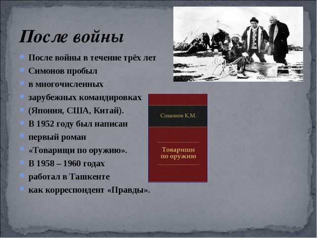 После войны После войны в течение трёх лет Симонов пробыл в многочисленных за...