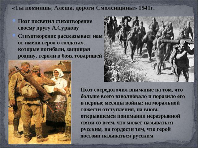 «Ты помнишь, Алеша, дороги Смоленщины» 1941г. Поэт посветил стихотворение сво...