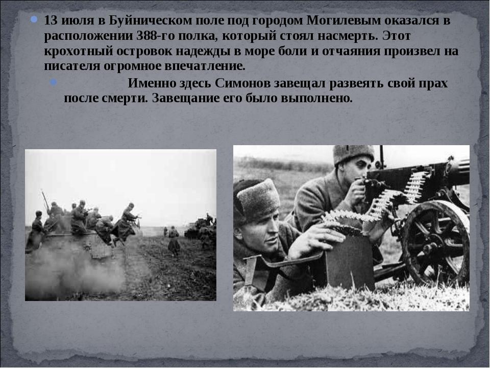 13 июля в Буйническом поле под городом Могилевым оказался в расположении 388-...
