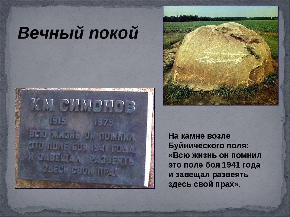Вечный покой На камне возле Буйнического поля: «Всю жизнь он помнил это поле...