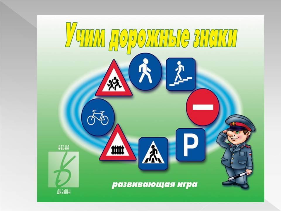 C:\Users\Ильмира\Pictures\0001-001-Znaki-dorozhnogo-dvizhenija.jpg