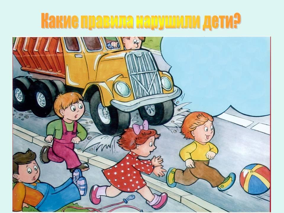 C:\Users\Ильмира\Pictures\0008-008-Kakie-pravila-narushili-deti.jpg
