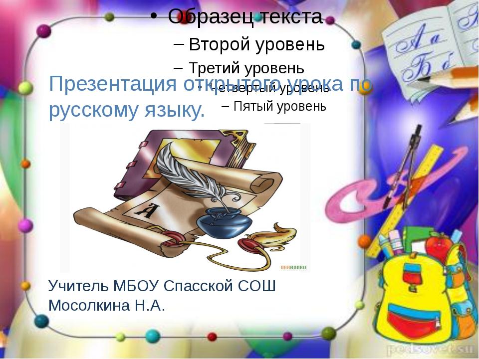 Презентация открытого урока по русскому языку. Учитель МБОУ Спасской СОШ Мос...