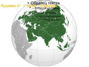 Ауданы ең үлкен – Еуразия