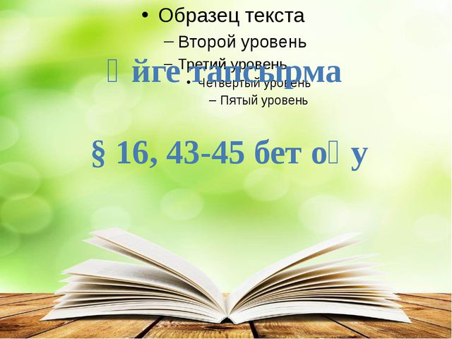 Үйге тапсырма § 16, 43-45 бет оқу