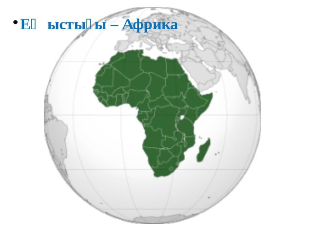 Ең ыстығы – Африка