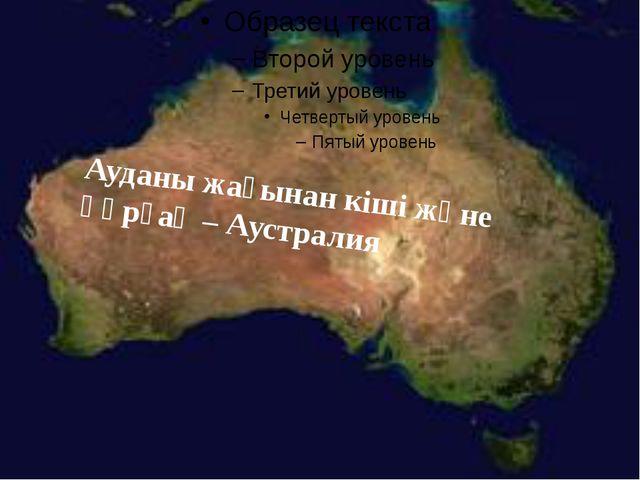Ауданы жағынан кіші және құрғақ – Аустралия