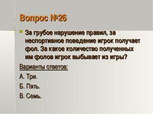 Вопрос №26 За грубое нарушение правил, за неспортивное поведение игрок получа